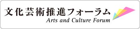文化芸術推進フォーラム