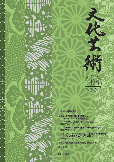 文化芸術vol.4