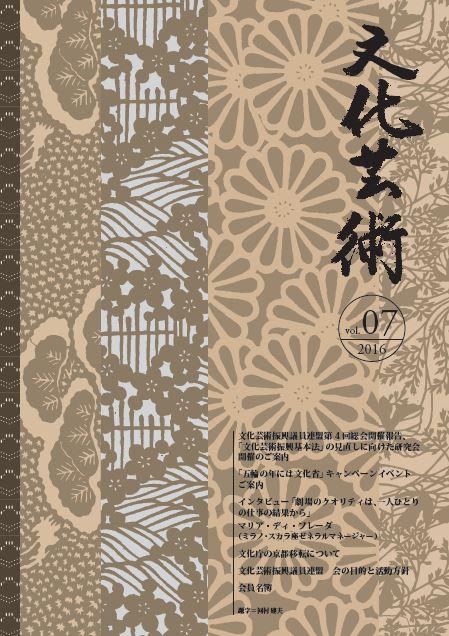 文化芸術vol.7