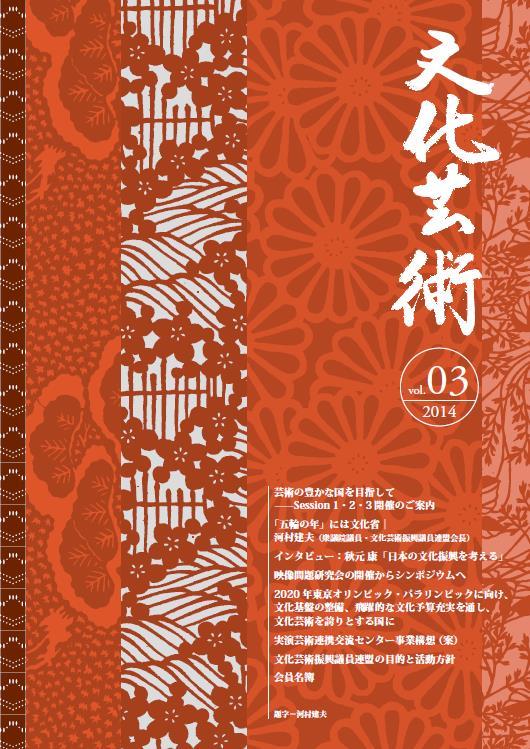 文化芸術vol.3