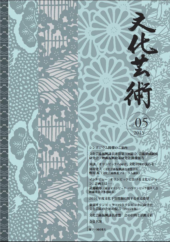 文化芸術vol.5