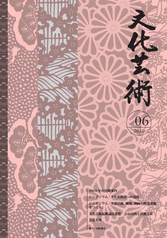 文化芸術vol.6
