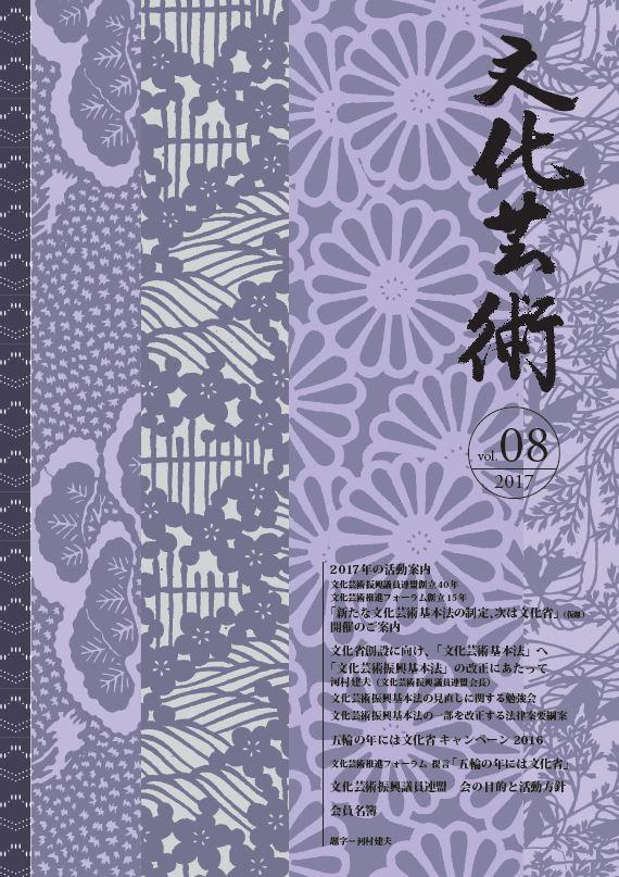 文化芸術vol.8