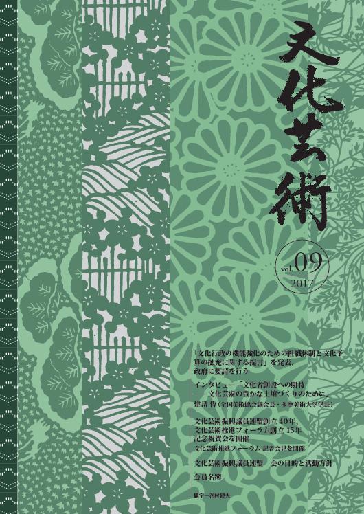 文化芸術vol.9