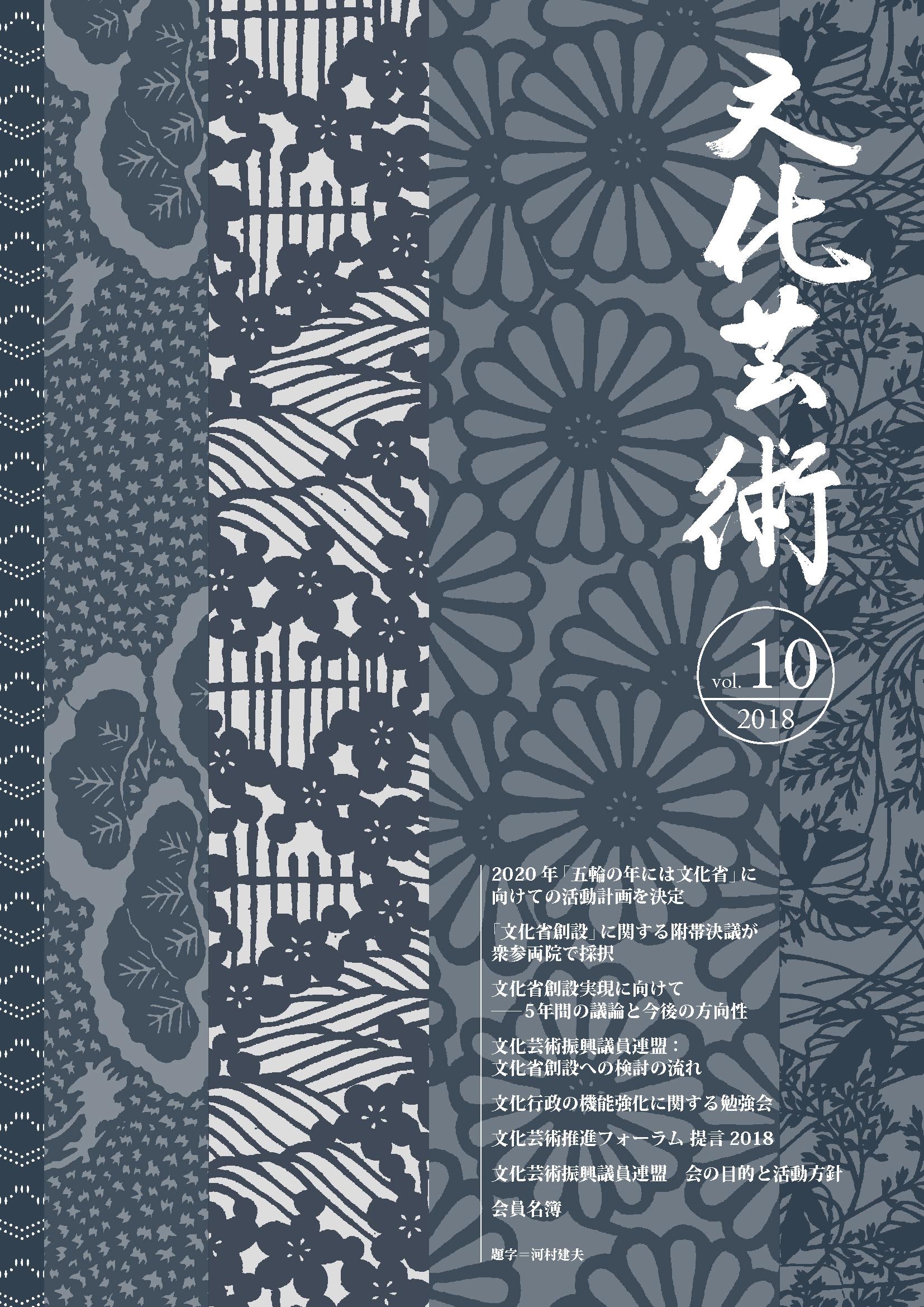 文化芸術vol.10