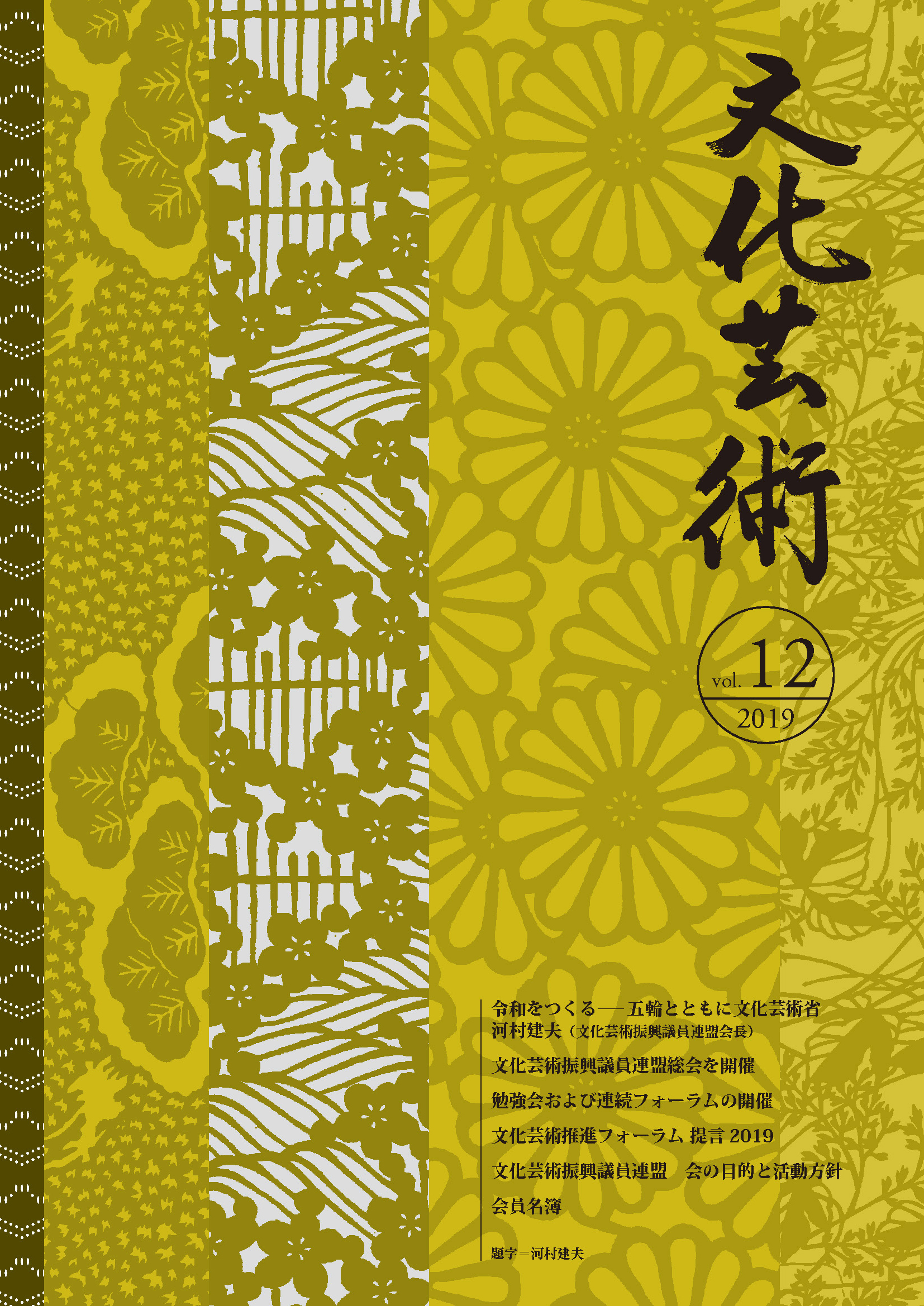 文化芸術vol.12