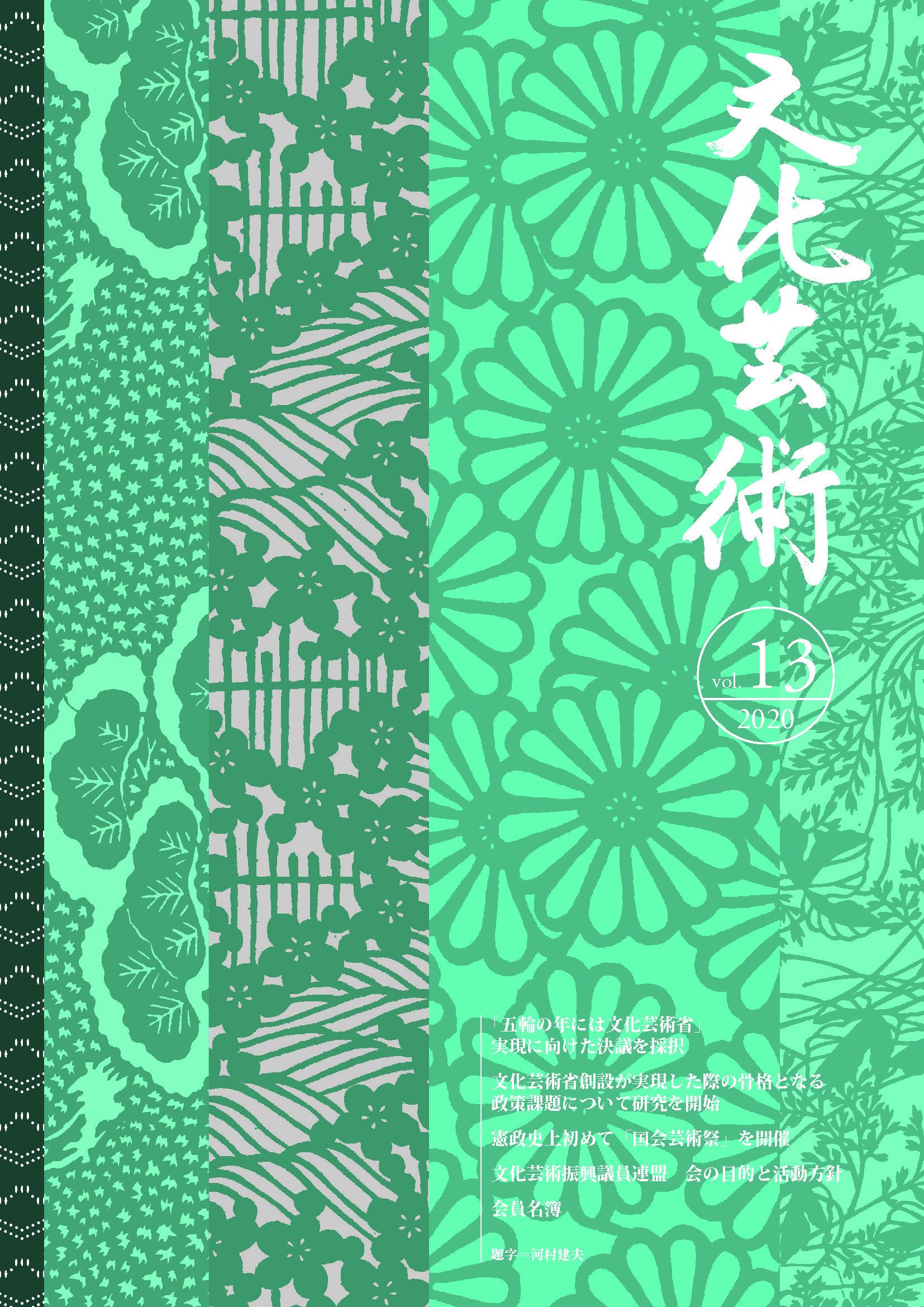 文化芸術vol.13