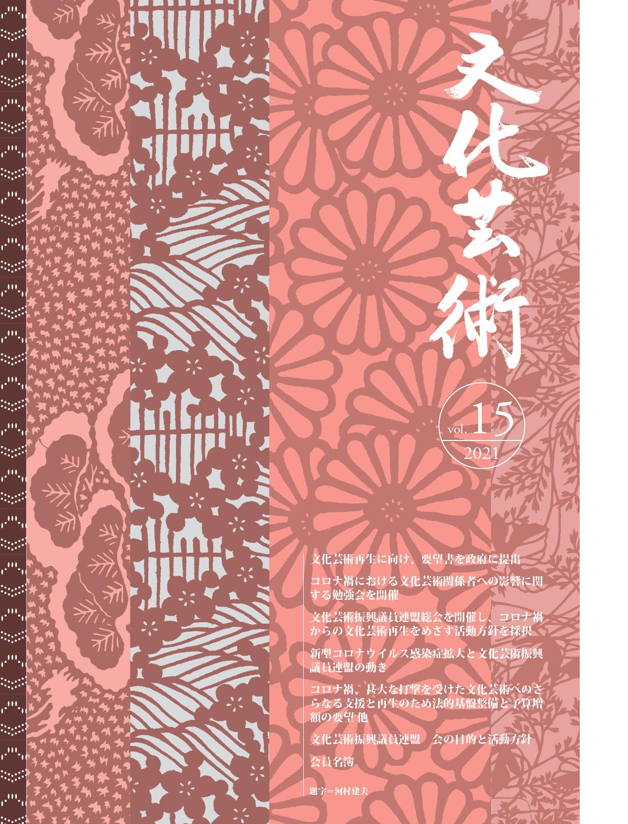 文化芸術vol.15